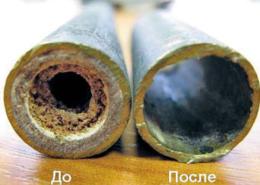 Средства для удаления органических и минеральных отложений
